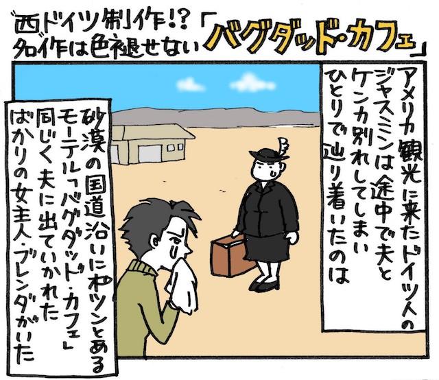 旅する映画8-1