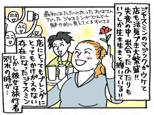 旅する映画8-3