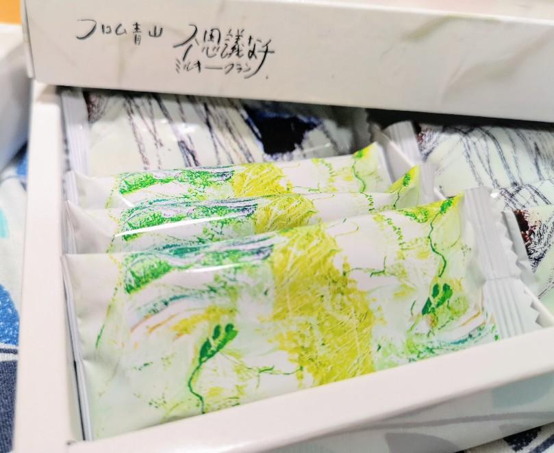 Beauty World ピスタチオ&レモン包装