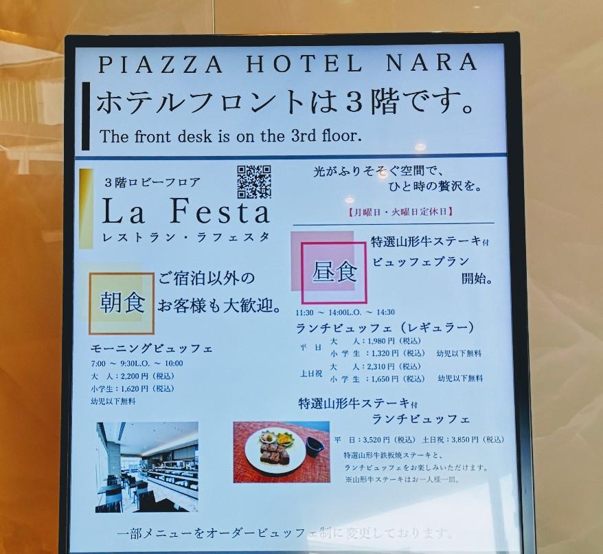 レストラン La Festa メニュー