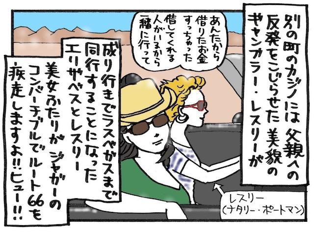 旅する映画8-2