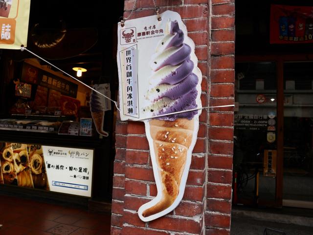 金牛角冰淇淋