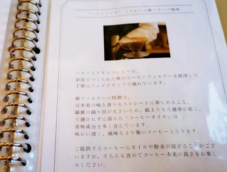 京終駅舎カフェハテノミドリ コーヒーの説明メニューより