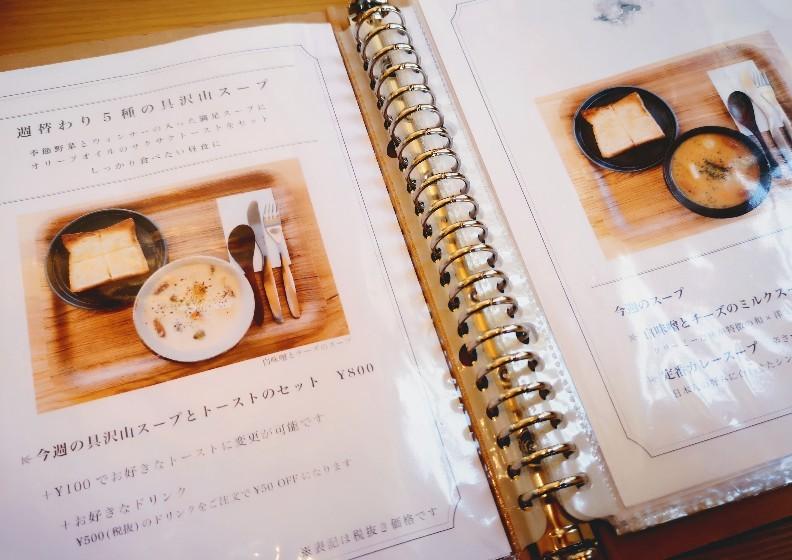 京終駅舎カフェハテノミドリ スープセットメニュー