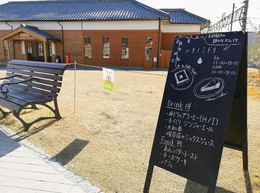 京終駅舎とハテノミドリ看板