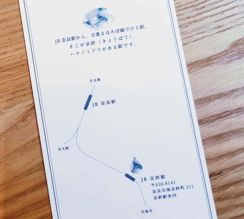 京終駅舎カフェハテノミドリ 地図