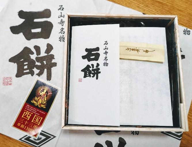 叶匠壽庵石山寺店 お土産石餅のパッケージ