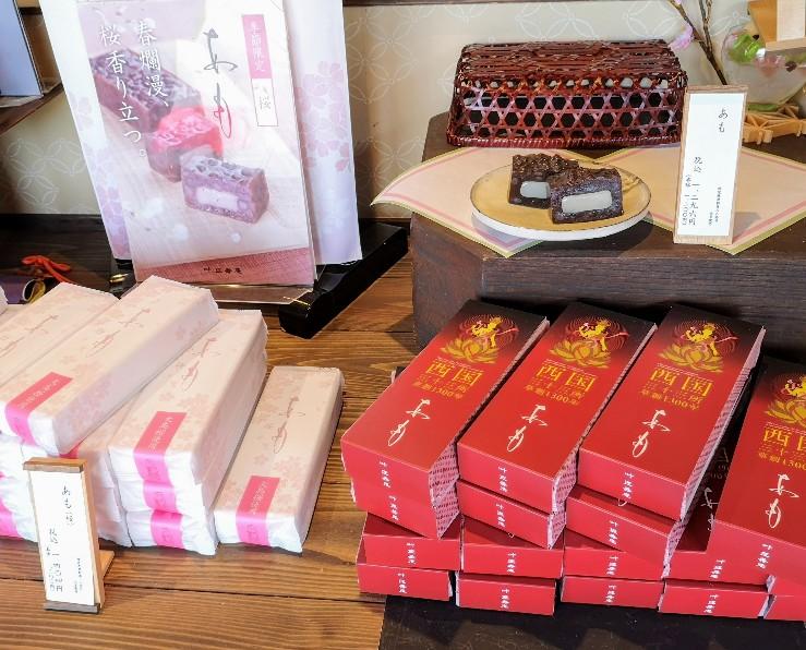 叶匠壽庵石山寺店 あも西国三十三所草創1300年記念の特別パッケージ
