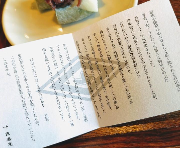 叶匠壽庵石山寺店 石餅の由来の説明