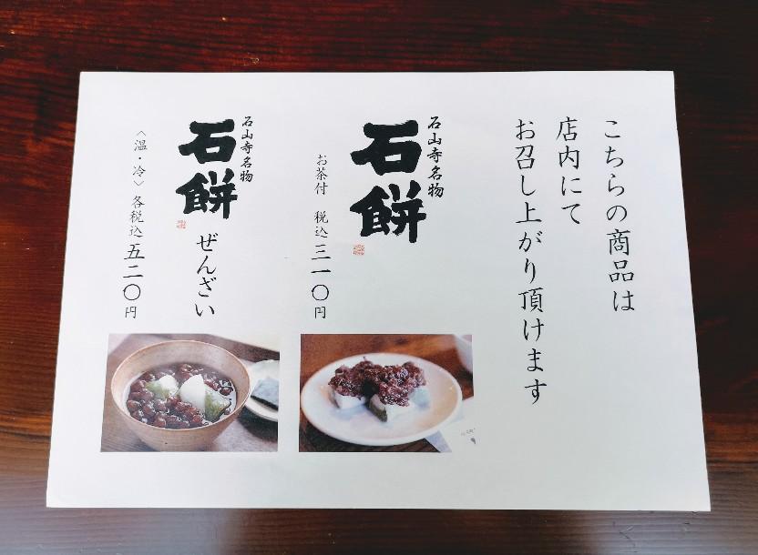 叶匠壽庵石山寺店 店内メニュー