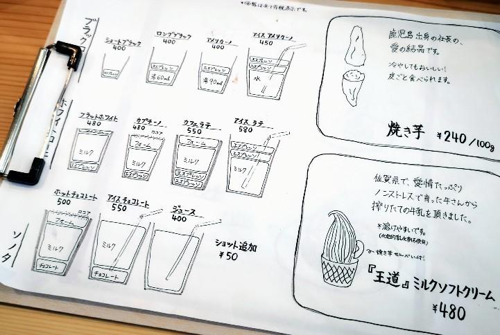 焼き芋専門店維新蔵ならまち店 エスプレッソコーヒーメニュー