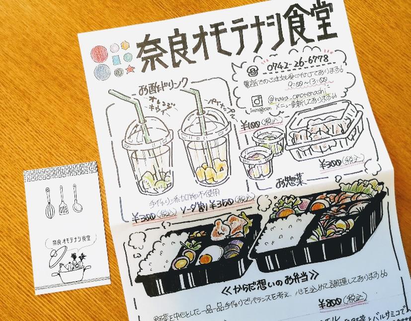 奈良オモテナシ食堂 チラシとショップカード