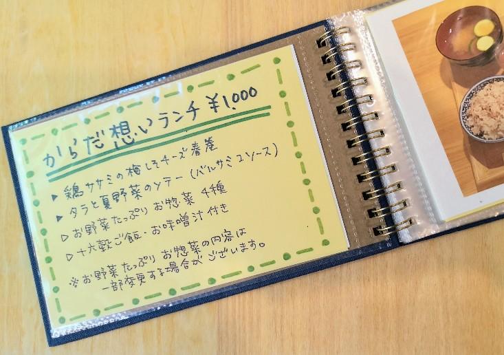 奈良オモテナシ食堂 メニュー