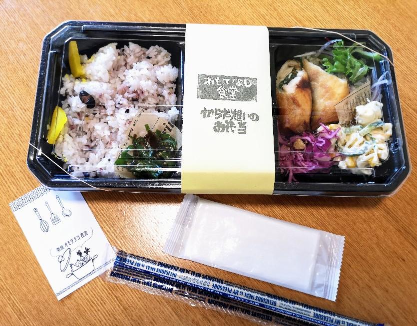 奈良オモテナシ食堂 からだ想いのお弁当中サイズ