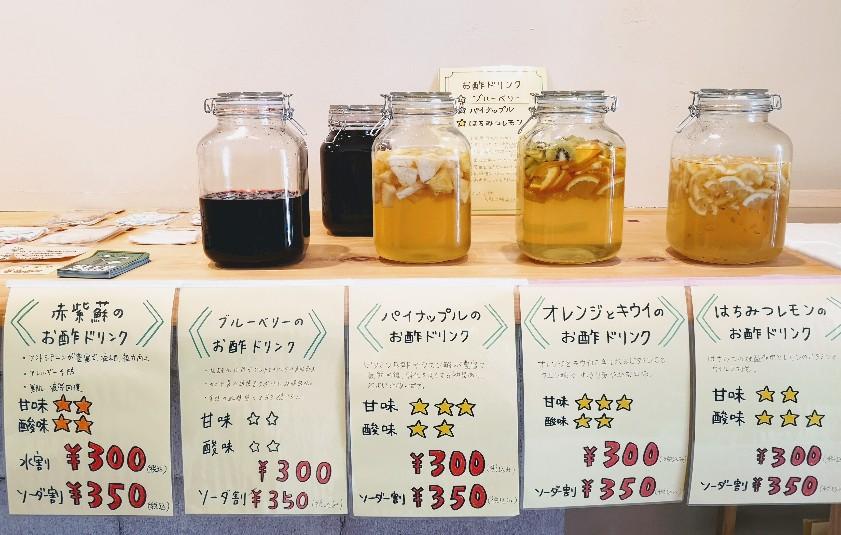 奈良オモテナシ食堂 お酢ドリンクの原液ディスプレイ