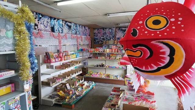 いながきの駄菓子屋探訪3-1吉川商店