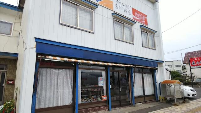 いながきの駄菓子屋探訪3-2吉川商店