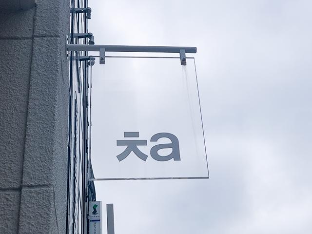 「ㅊa(CHA)」の看板が目印!