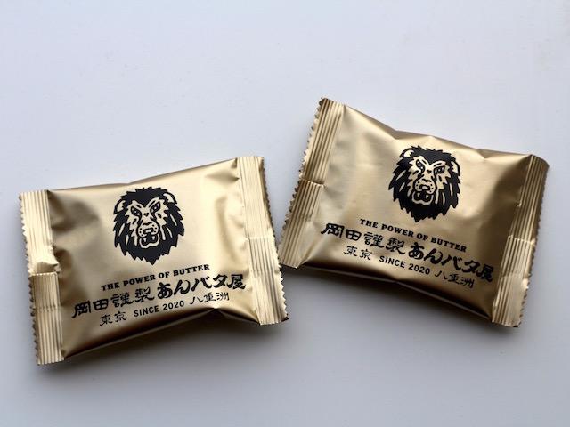 あんバタ ライオンパッケージ