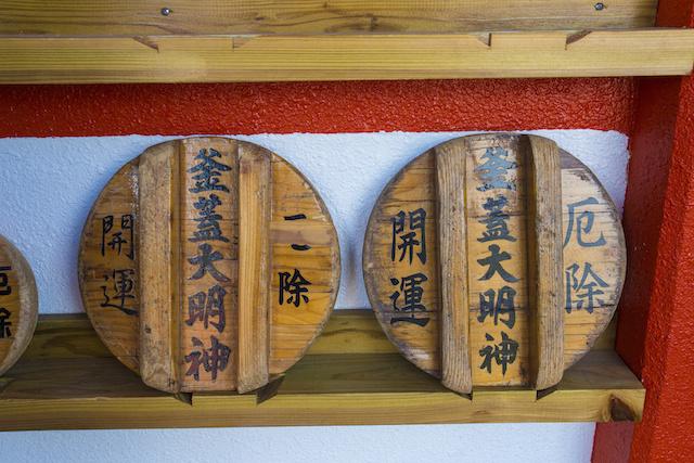 釜蓋神社(南九州市)2