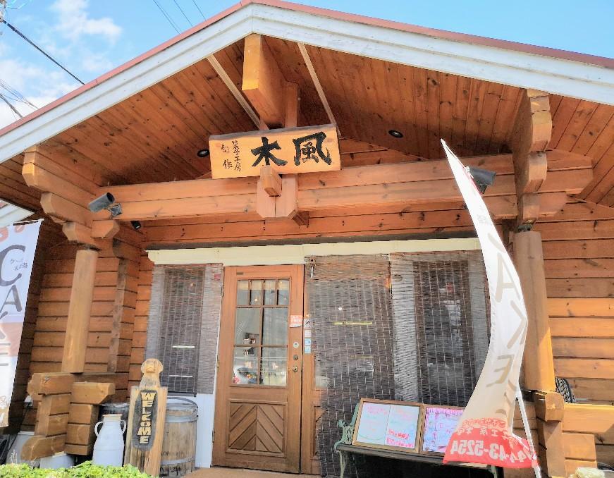 旬作菓子工房木風 ログハウスの外観