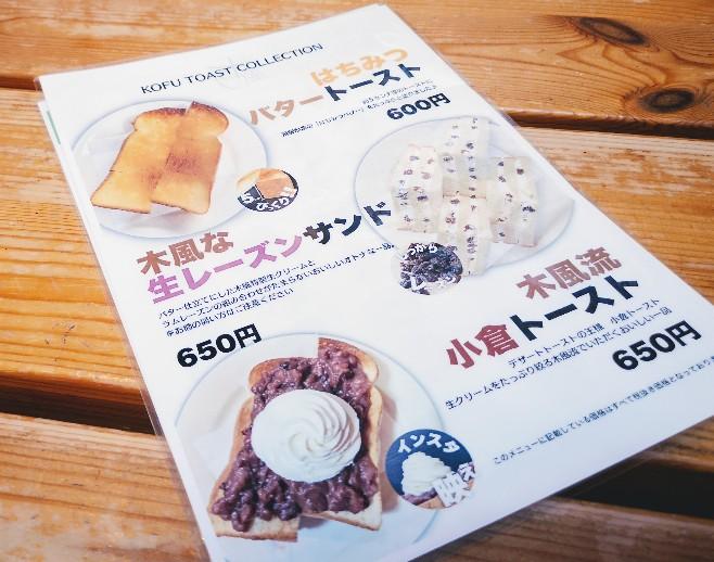 旬作菓子工房木風 トーストメニュー