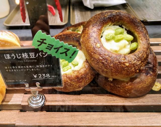 matcha LOVE ほうじ茶枝豆パン