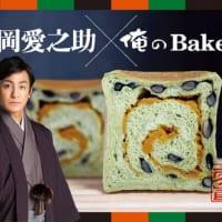 片岡愛之助さん監修「黒豆と抹茶」