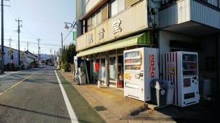 愛知県・観音堂菓子店