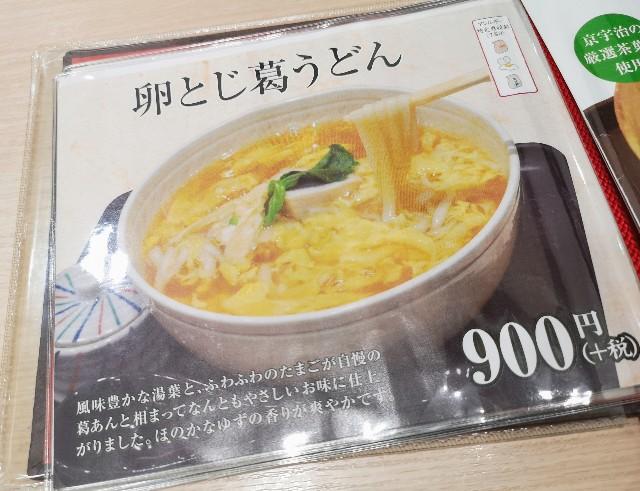 吉野本葛天極堂 JR奈良駅店限定卵とじ葛うどん