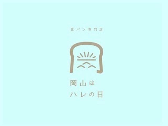 岡山はハレの日 ロゴ
