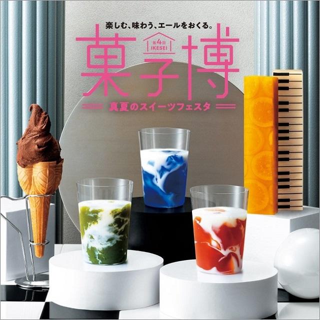 第4回菓子博=真夏のスイーツフェスタ=