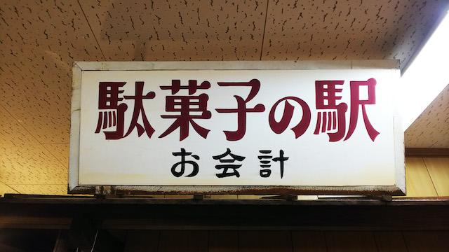 新潟県新潟市秋葉区・にいつ駄菓子の駅6