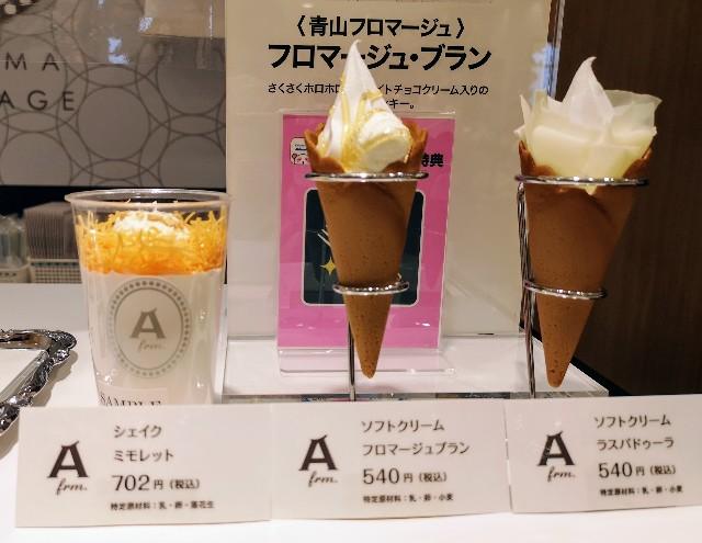 青山フロマージュ大丸東京店 フロマージュ・ソフトクリームディスプレイ