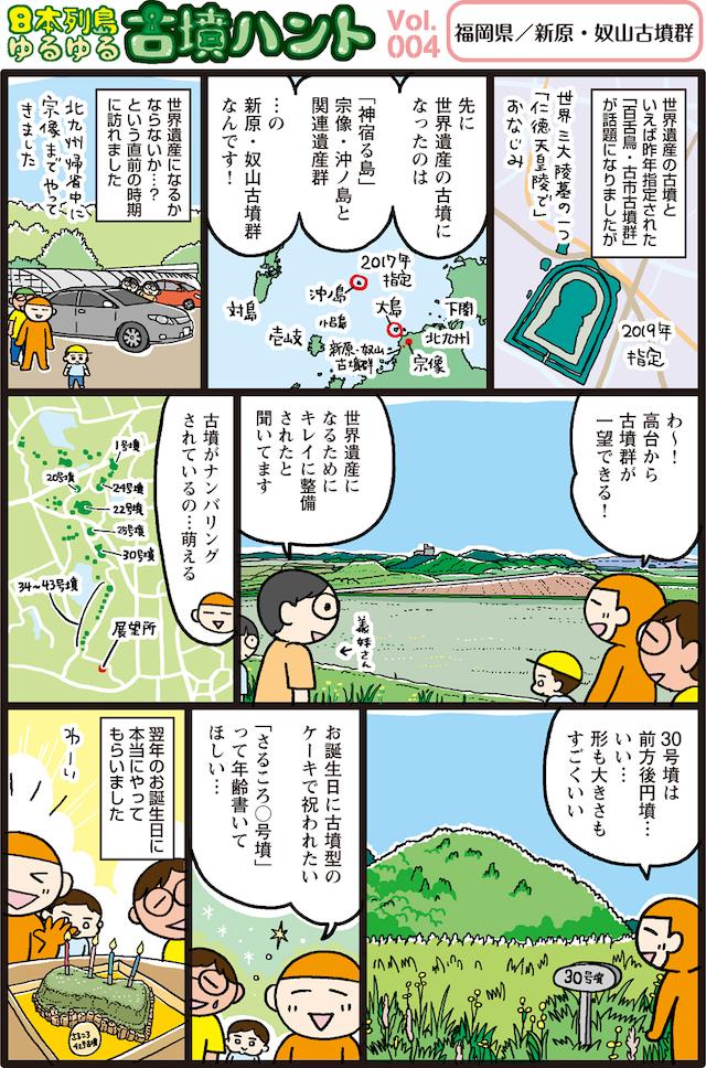 日本列島ゆるゆる古墳ハント4-2