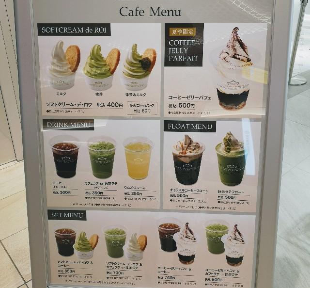 ガトーフェス ハラダ グランスタ東京店 カフェメニュー