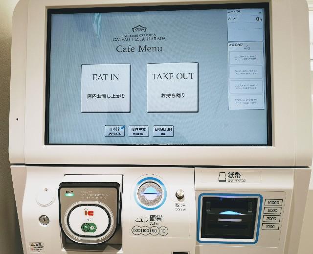 ガトーフェス ハラダ グランスタ東京店 カフェメニュー精算機