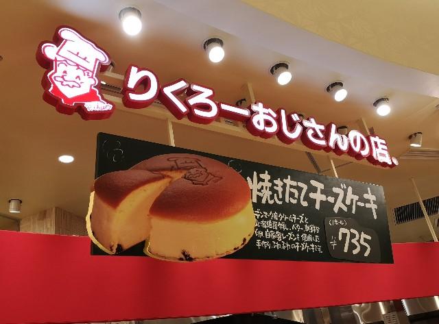 りくろーおじさんの店 大阪伊丹空港店 焼きたてチーズケーキ看板