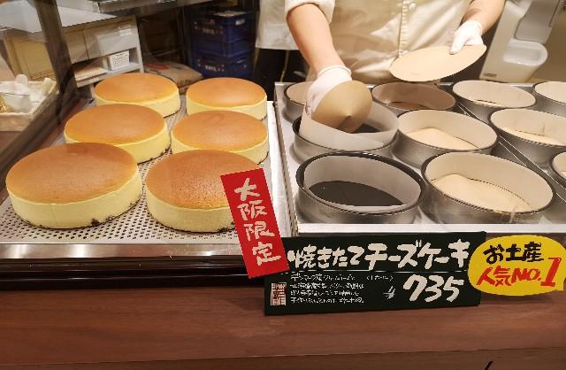 りくろーおじさんの店 大阪伊丹空港店 工房の焼きたてチーズケーキ