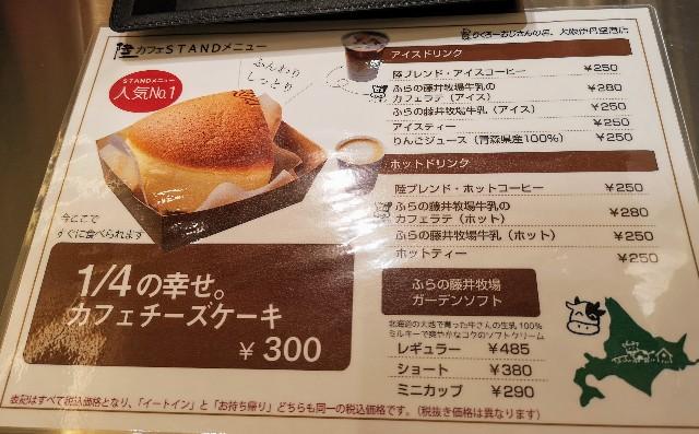りくろーおじさんの店 大阪伊丹空港店 メニュー