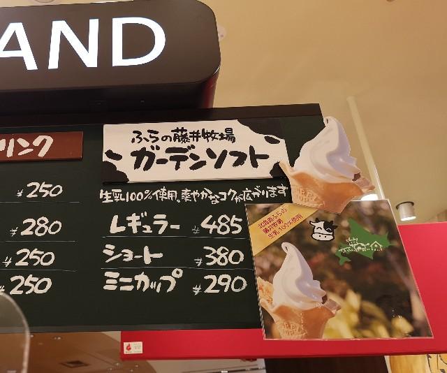 りくろーおじさんの店 大阪伊丹空港店 ガーデンソフトメニュー