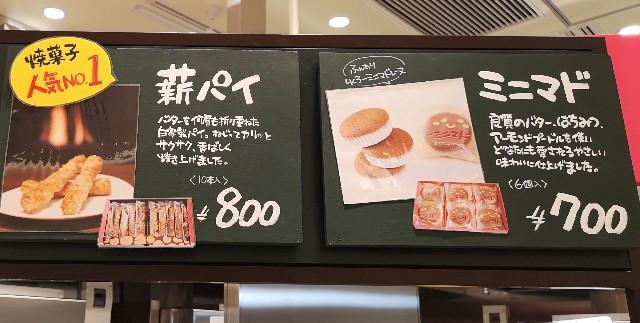 りくろーおじさんの店 大阪伊丹空港店 薪パイ、ミニマド看板