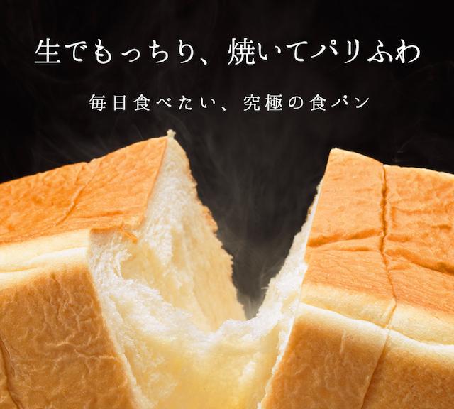 食パン専門店「髙匠」03