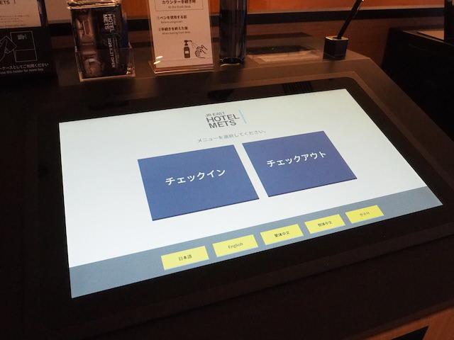 ホテルメッツ横浜桜木町3