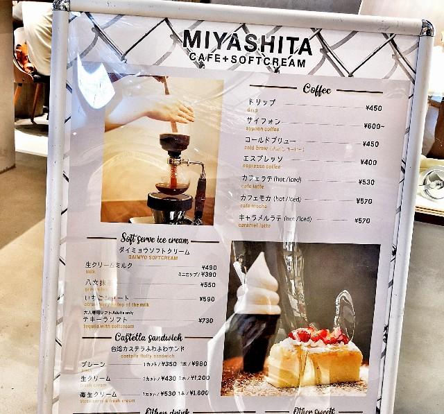 MIYASHITA CAFE メニュー