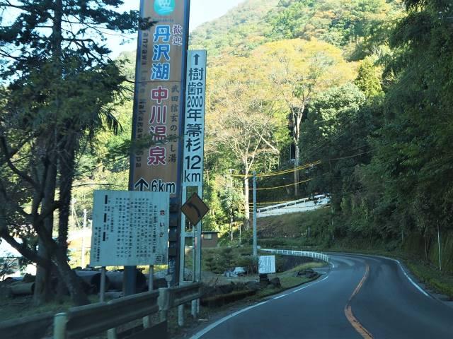 県道76号線
