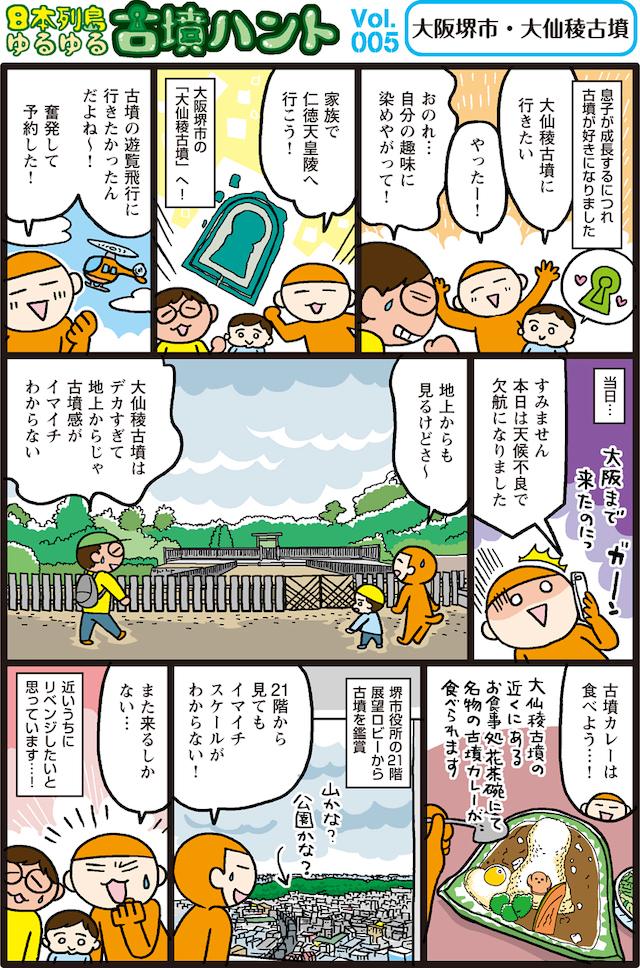 日本列島ゆるゆる古墳ハント5-2