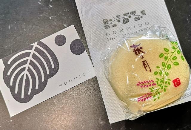 HONMIDOショップカードと仙台銘菓「萩の月」