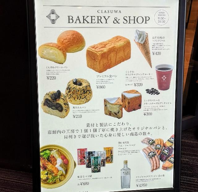 くらすわ東京スカイツリータウン・ソラマチ店 看板