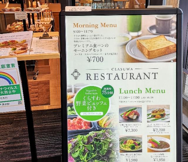 くらすわ東京スカイツリータウン・ソラマチ店 モーニングメニュー看板